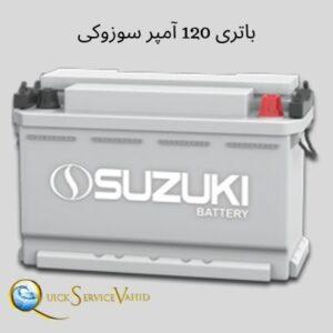 باتری 120 آمپر سوزوکی