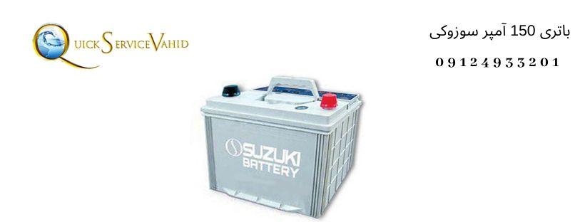 باتری 150 آمپر سوزوکی