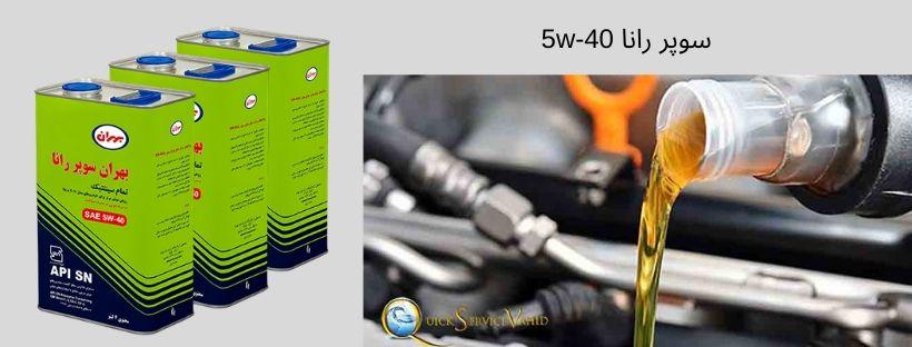 سوپر رانا 5w-40