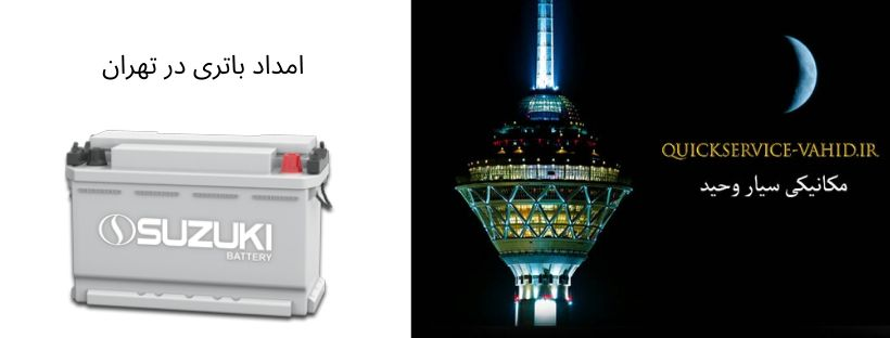 امداد باتری در تهران