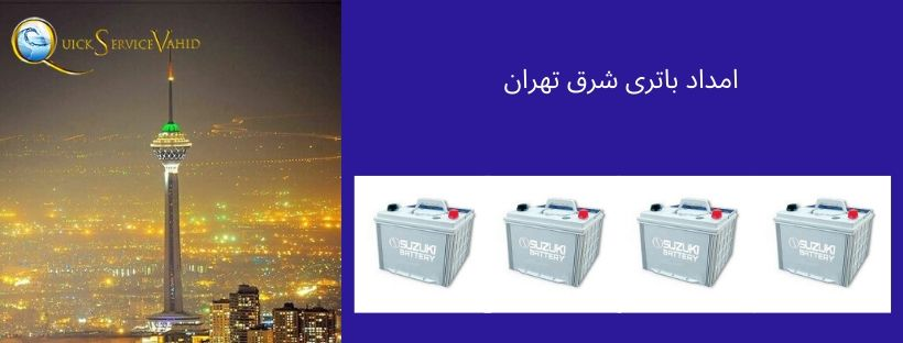 امداد باتری شرق تهران
