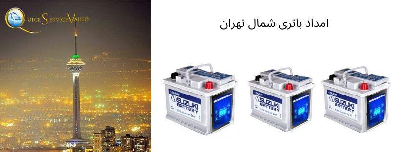 امداد باتری شمال تهران