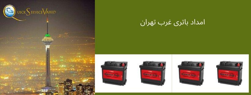 امداد باتری غرب تهران