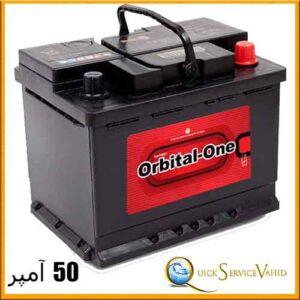 باتری اوربیتال وان 50