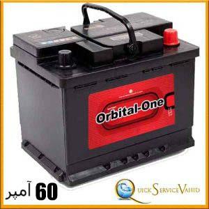 باتری اوربیتال وان 60 آمپر